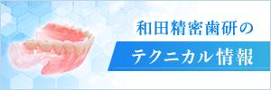 和田精密歯研のテクニカル情報