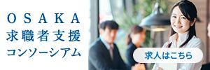 OSAKA求職者支援コンソーシアム